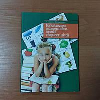 Калейдоскоп інформаційно-ігрової творчості дітей. Посібник з коректурними таблицями  Гавриш, Безсонова
