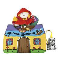 Детская книжка - театр Красная шапочка K's Kids 50112 EUT/45-222
