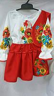 Красивый костюм-тройка для девочки в украинском стиле