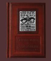 """Книга """"Пистолеты и револьверы"""""""