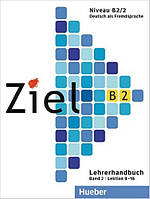 Ziel B2/2 Lehrerhandbuch (книга для учителя по немецкому языку лекции 9-16)