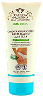 """Крем-масло для тела """"Омолаживающее"""" Planeta Organica Dead Sea Naturals (Планета Органика Мертвое море)"""