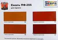Эмаль алкидная для пола желто-коричневая ПФ266 0.3л Зебра
