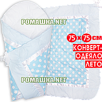 Летний конверт-одеяло на выписку 75Х75 Горох, верх и подкладка хлопок, внутри синтепон 3131 Бирюзовый