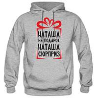 "Толстовка  ""Наташа не подарок, Наташа сюрприз"""