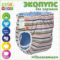 """Многоразовый подгузник без кармана """"Полосатик""""  с вкладышем 3-12 кг."""
