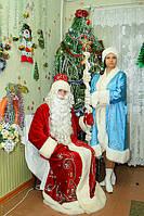 (ХАРЬКОВ) Вызов Деда Мороза и Снегурочки домой