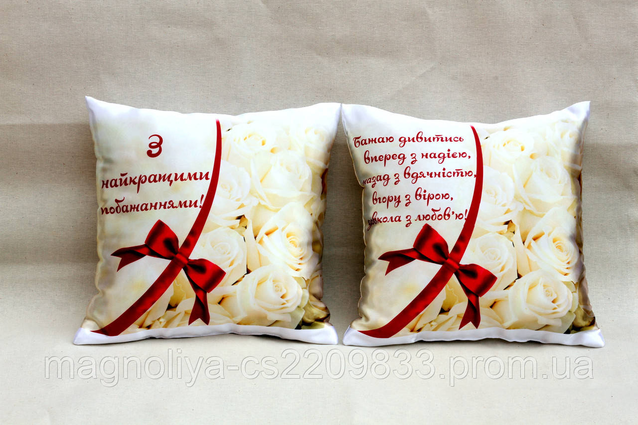 Поздравление с днем рождения подарок подушка