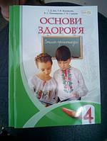 Зошит - практикум Основи Здоров'я 4 клас.