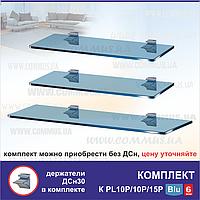 Комплект стеклянных полок Commus PL K10P/10P/15P Blu