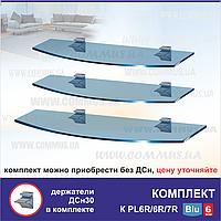 Комплект стеклянных полок Commus PL K6R/6R/7R Blu