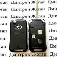 Корпус выкидного ключа для Toyota (Тойота) 3 - кнопки, LEXUS STYLE. Лезвие на выбор