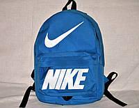 Городской рюкзак Nike молодежный синий