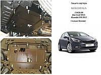 Защита двигателя Hyundai I-30 с 2012 г. Бензин (ТД )