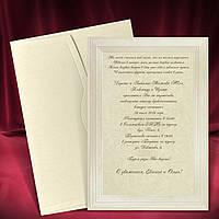 Приглашения цвета айвори, свадебные пригласительные
