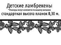 """Ламбрекен детский  """"Бабочки """"(ажурный модуль , лазерная резка)"""
