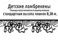 """Ламбрекен детский  """"Песики """"(ажурный модуль , лазерная резка)"""