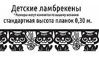 """Ламбрекен детский  """"Котики """"(ажурный модуль , лазерная резка)"""