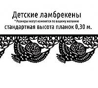 """Ламбрекен детский  """"Совы """"(ажурный модуль , лазерная резка)"""