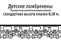 """Ламбрекен детский  """"Мишки """"(ажурный модуль , лазерная резка)"""