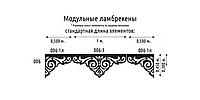 "Ламбрекен лазерный (ажурный модуль) 2 м.""Бандо"" Турция"