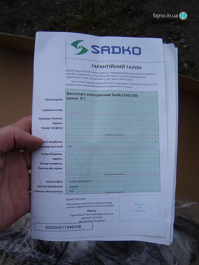 Высоторез электрический Sadko EHC-550 фото 15