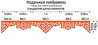 "Ажурный ламбрекен  (лазерный модуль) 3м.""Бандо"" Турция"