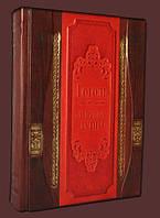 """Книга """"Мертвые души"""" Гоголь Н.В."""
