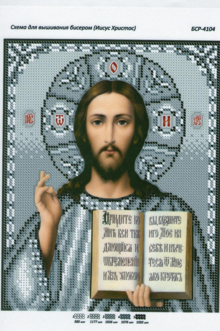 Вышивка бисером иконы иисус христос