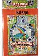 Обложки для учебников Tascom №550TM 1-4 класс 150 мкм 5501-TM