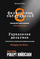 Роберт Кийосаки. 8 финансовых заблуждений. Управление деньгами
