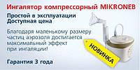 Ингалятор-небулайзер компрессорный MIKRONEB , Италия, гарантия 3 года