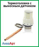 Термоголовка с выносным датчиком M30x1,5  SD