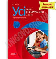 Усі уроки Інформатики 7 клас Нова програма Авт: Красніков В. Вид-во: Основа