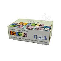 Набор акриловых красок по ткани DECOLA на водной основе, 6 цв. по 20 мл