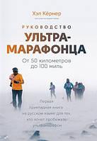 Хэл Кернер, Адам Чейз Руководство ультрамарафонца. От 50 километров до 100 миль