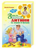 Книга про здоров'я дитини та спокій її батьків. Практичний порадник молодим батькам. Автор: Стенкова Наталія