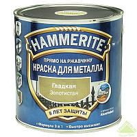 Краска гладкая Hammerite (Хаммерайт) Золотистая 0.75 л