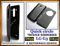Черный чехол Quick Circle case для смартфона LG G3 D855 D850