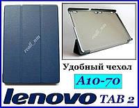 Синий кожаный Tri-fold case чехол-книжка для планшета Lenovo Tab 2 A10-70F 10-70L