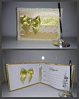 """Книга для пожеланий """"Свадебная"""" золото"""