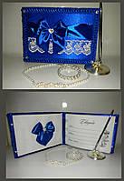 """Книга для пожеланий """"Свадебная"""" синяя"""