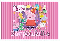 """Запрошення на день народження """"Свинка Пеппа"""" полосатая. В упак:10шт."""