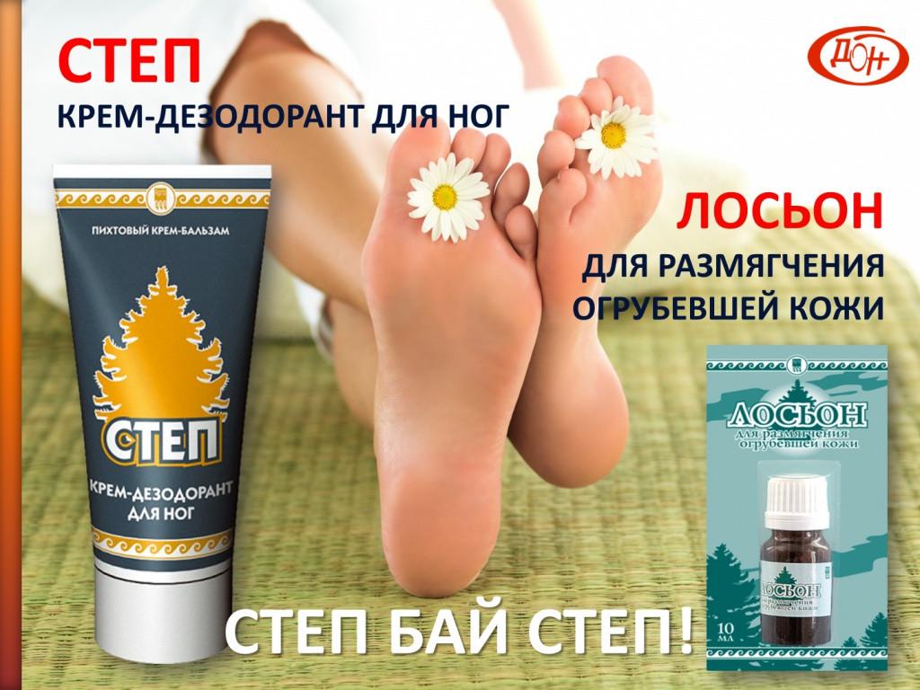 Народные средства от грибка ног в домашних условиях