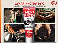 Автошик, средство для сухой чистки рук (загрязнения,  смазочные материалы, смола, деготь, сажа, чернила)