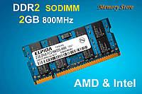 Оперативная память для ноутбука DDR2 SODIMM 2Gb 800MHZ, Elpida