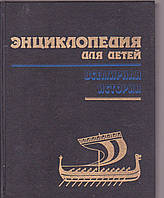 Энциклопедия для детей. Всемирная история том 1