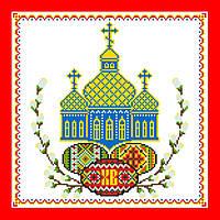 """Пасхальная салфетка, частичная вышивка бисером, атлас/габардин, """"Церковь"""""""