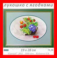 """Схема, частичная вышивка бисером, габардин, """"Лукошко с ягодками"""""""