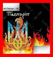 """Заготовка обложки на паспорт,  вышивка бисером, атлас, """"Герб Украины в огне"""""""